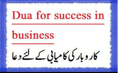 Dua For Success in Business or Interview - Dua For Success and Victory