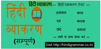 The online portal Hindi Grammar is the top destination to learn Hindi lessons, poems, basic grammar and much more in an easy and effective way. It is specially designed for the students and readers to improve their skills in Hindi. http://hindigrammar.co....