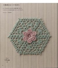 Crochet motif with chart. Many more to choose from