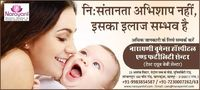 Best IVF Centre in Udaipur Narayani