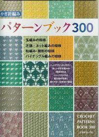 Crochetpedia: Crochet Patterns Book 300 - Openwork Crochet Free Patterns