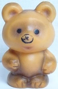Vintage Original Soviet Russian Teddy Rubber Bear Toy Doll USSR $2.50